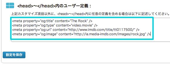 custom_head_content