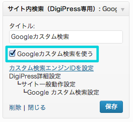 gcs_widget