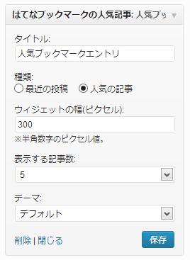 hatebu_widget