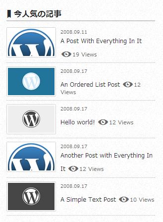 most_viewed_posts_widget2