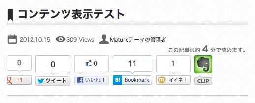 [Update]ソーシャルサービスボタンの種類を追加!Attractive, Matureテーマアップデート!