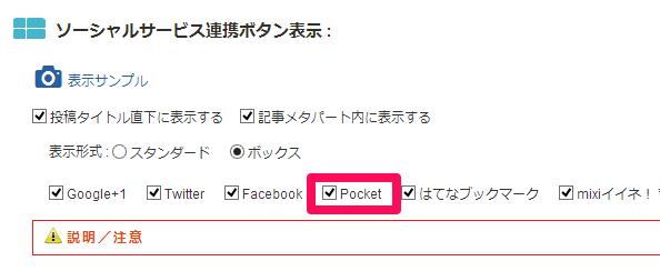 pocket-settings