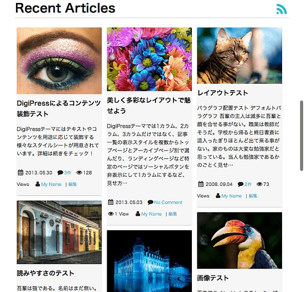 【もうすぐ!】フラットデザインな時期WordPressテーマのデモサイト公開!