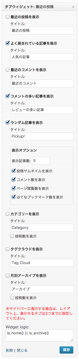tab-widget