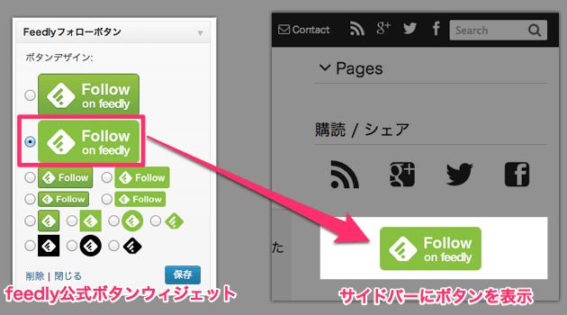 [Update]feedlyフォローボタンウィジェットなどSNS連携機能を強化!