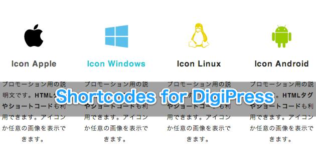 【PR】モバイル対応!商用サイトで大活躍するショートコードプラグインリリース!