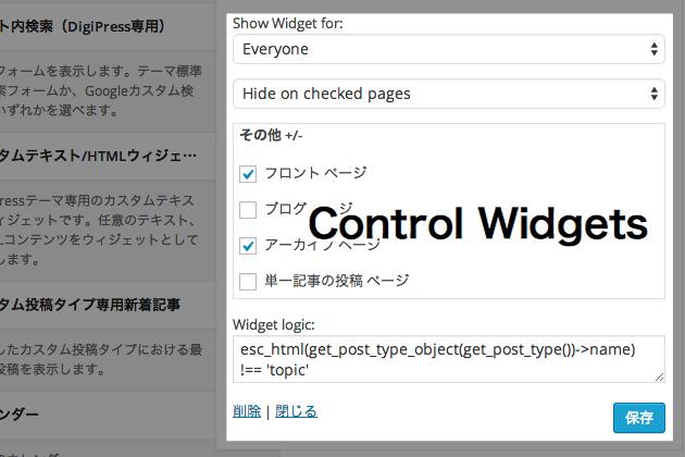 ページの種類ごとで表示するウィジェットを分ける方法