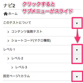 widget-accordion-menu