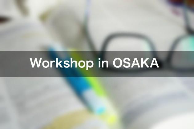 【告知】大阪でDigiPressのワークショップを開催していただきます