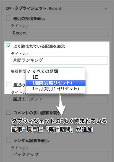 dp-ex-pp-tab-widget-opt_.png