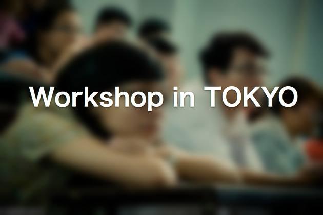 【勉強会】東京でDigiPressワークショップを開催していただきます