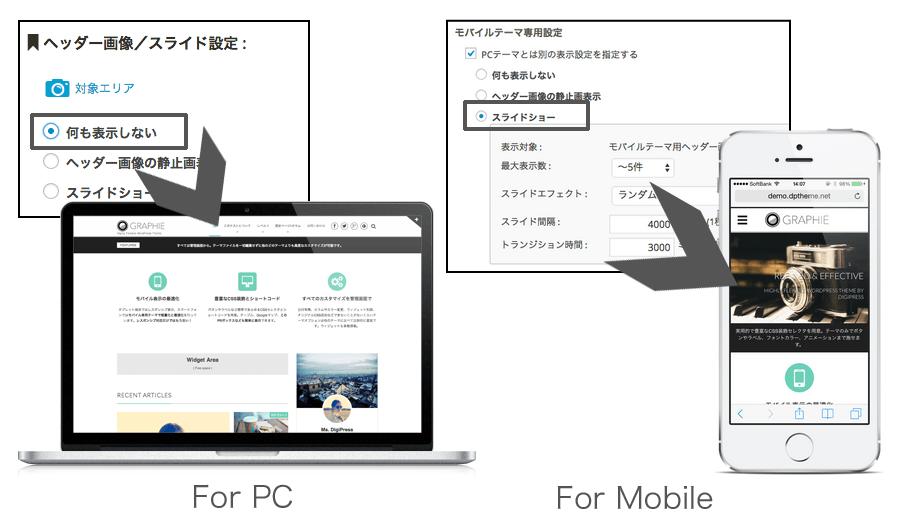 dp9-header-for-mobile