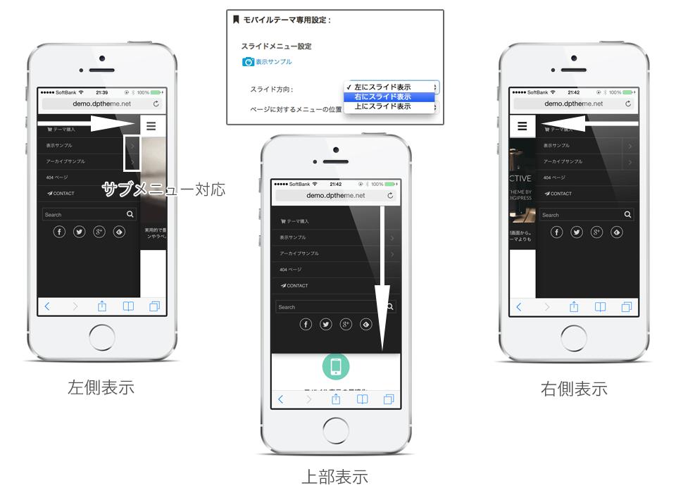 dp9-mobile-slide-menu