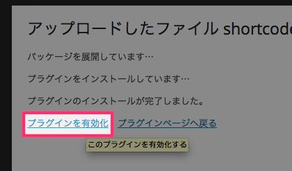 add-plugin3