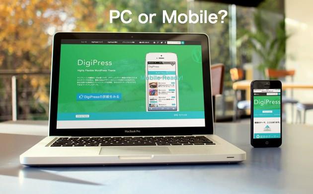 PC用とモバイル用で表示ウィジェットを分ける方法