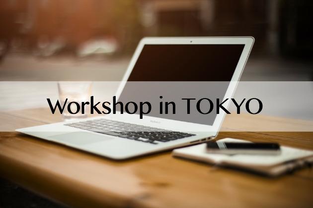 8/30【勉強会】東京でDigiPressのワークショップを開催していただきます