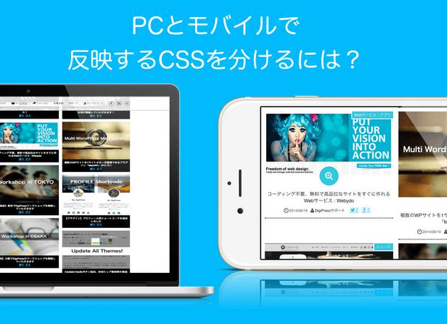 PCとモバイルテーマで分けて任意のCSSを反映させる方法