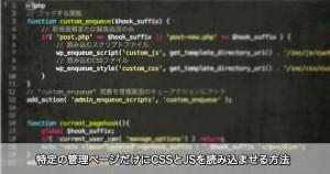 特定のWordPress管理画面でのみ独自のCSSやスクリプトを読み込む方法
