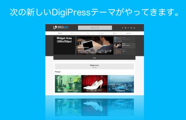 次期WordPressテーマ「MAGJAM」(仮)のイメージを公開