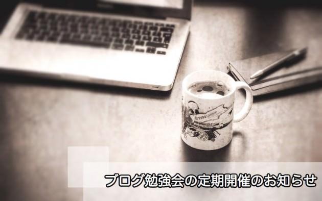 【勉強会】既存ユーザー様によるブログ勉強会定期開催のお知らせ