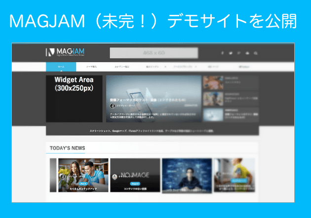 次期テーマ「MAGJAM」(※未完)デモサイトを公開!