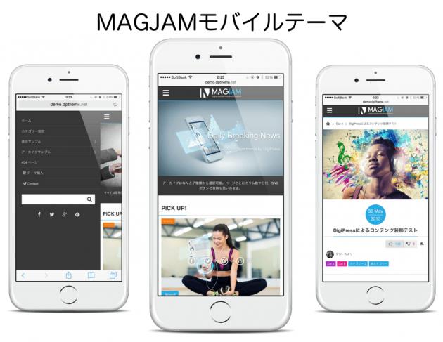 MAGJAMテーマのデモサイトにモバイルテーマを反映しました!