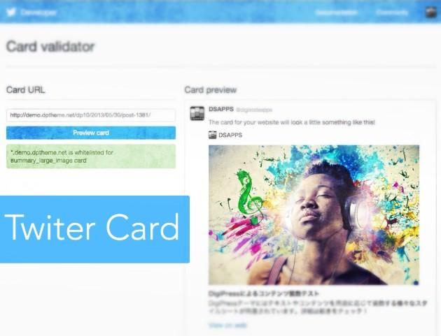 【Update】Twitterカード用のmetaタグの自動出力をサポート