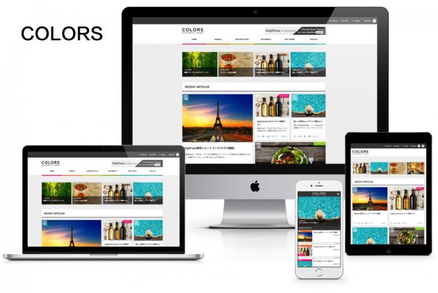 新WordPressテーマ「COLORS」、正式リリース!