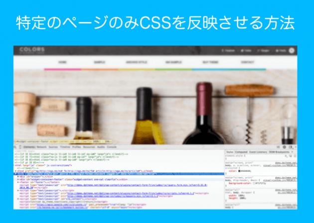 特定のページのみCSSを反映させる方法