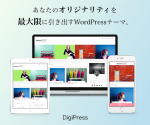 WordPressテーマ DigiPress