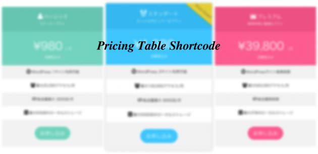 料金表を簡単に表示するショートコードを専用プラグインに追加しました