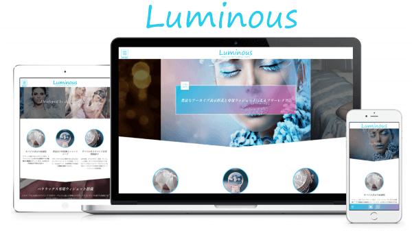 新作WordPressテーマ「Luminous」デモサイトを公開