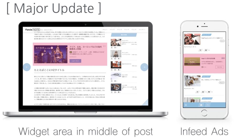 【Update】記事中間ウィジェットエリアとインフィード広告オプションを追加