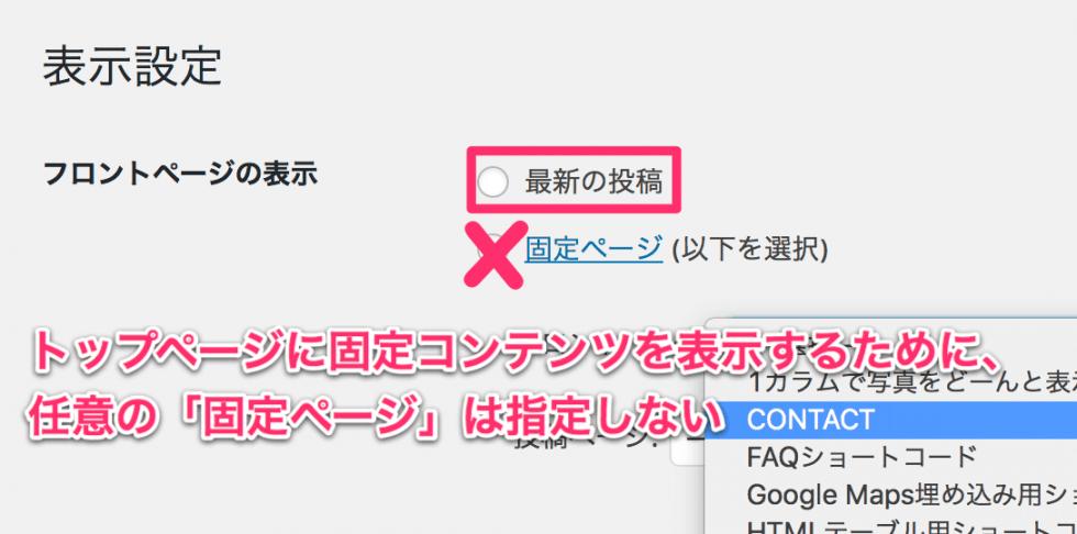 トップページに任意の固定コンテンツのみを表示する方法