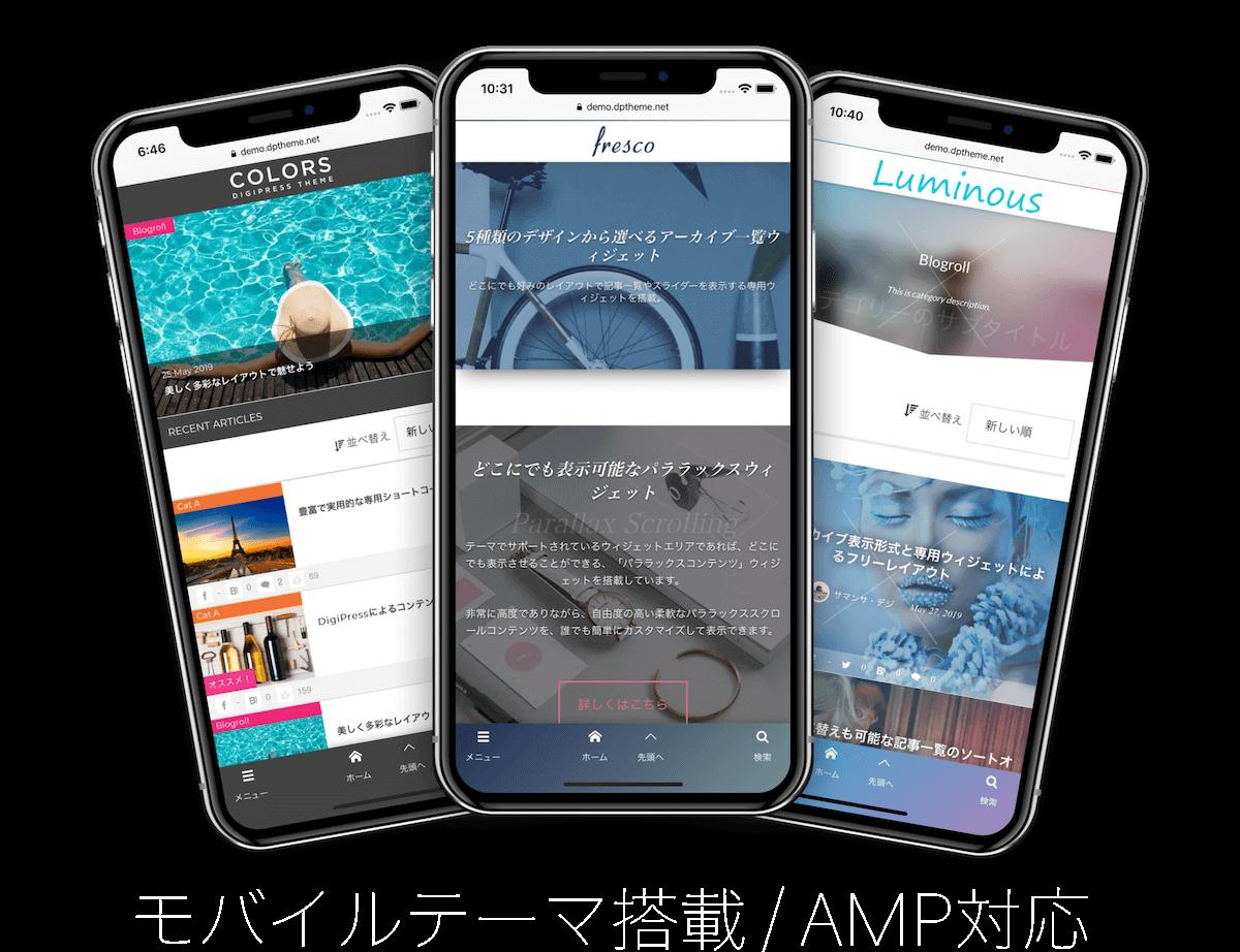 AMP、モバイル標準対応テーマ