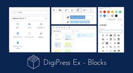 WordPress のブロックエディターを強化する「DigiPress Ex – Blocks Free」プラグインをリリース