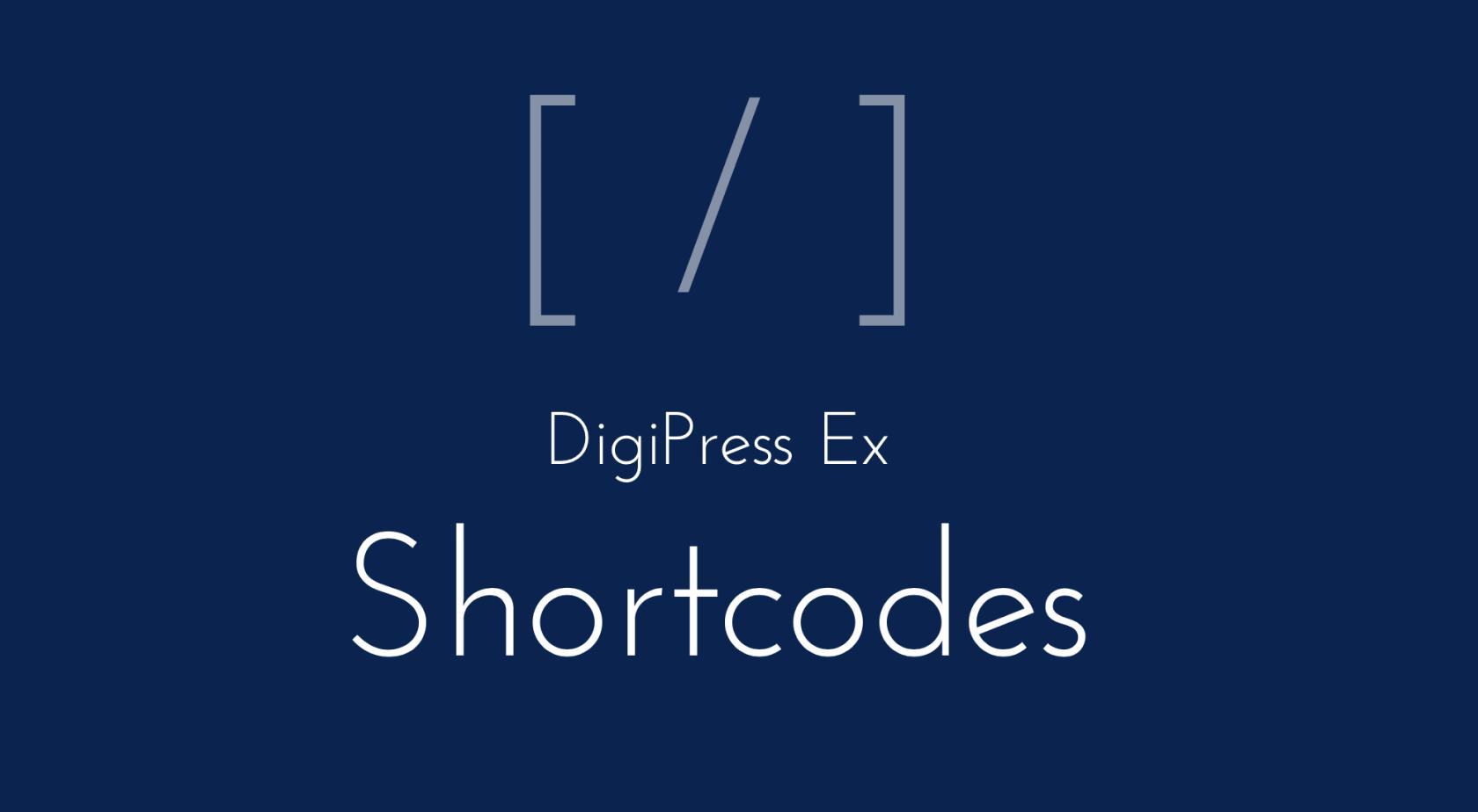 DigiPress Ex – Shortcodes : 実用的でレスポンシブ対応の豊富なショートコードを追加